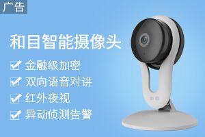 和目C13C智能摄像头家用手机wifi远程监控 高清红外