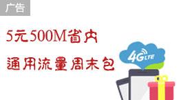 5元500M省内通用流量周末包