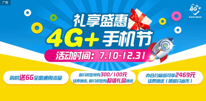 4G+手机节二期大促