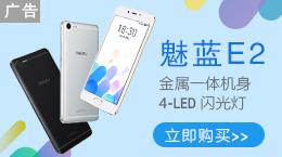 魅族 魅蓝E2公开版智能手机LX