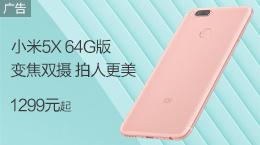 小米5X 4GB+64GB 4G智能手机【4G+手机节】