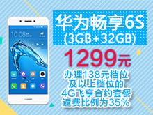 【4G+手机节合约购机】华为畅享6S 3GB+32GB