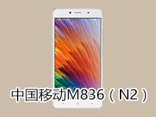 中国移动 M836(N2) 4G手机 双卡双待