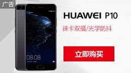 【湖南】华为P10 4GB+64GB 4G智能手机