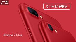 【湖南】红色特别版iPhone7 Plus 5.5英寸