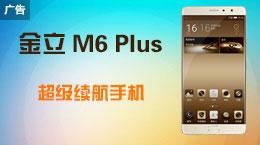 金立 M6 Plus