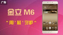 金立 M6