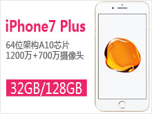 iPhone7 Plus 5.5英寸