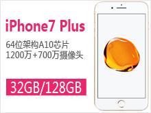 iPhone7 Plus 5.5英寸