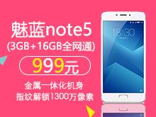 【合约购机】魅族魅蓝Note5(3GB+16GB全网通)