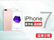 iPhone7送话费