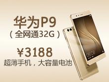 华为P9(全网通32GB版)合约机