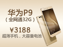 华为P9(全网通32G版)