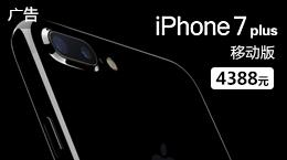 iPhone7 Plus 移动版