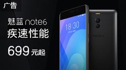 魅族 魅蓝Note6 3GB+32GB 4G智能手机