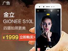 【广东】金立-GIONEE S10L (6GB+64GB)
