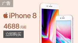iPhone8 智能手机