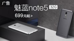 魅族魅蓝Note5 3GB+32GB 4G智能手机