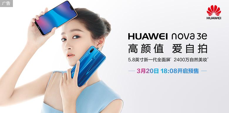 【全额预售】华为 nova3e 4GB+64GB 4G智能手机