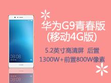 华为G9青春版(移动4G版)合约机