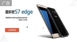 三星 S7 Edge G9350 全网通 4G智能手机 (LX)