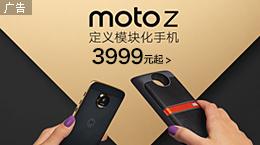 【赠好礼】摩托罗拉XT1650-05 MotoZ 全网通4G手机