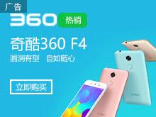 奇酷360 F4手机4G版指纹识别