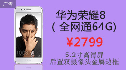 华为荣耀8 (全网通64G)合约机