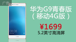 华为G9青春版(移动4G版)