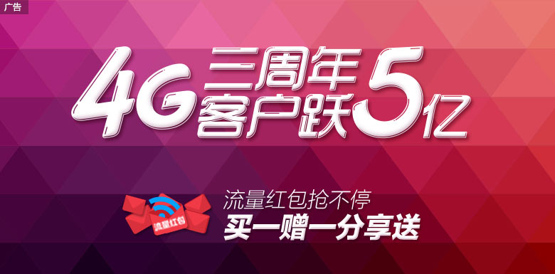 4G三周年 客户跃5亿