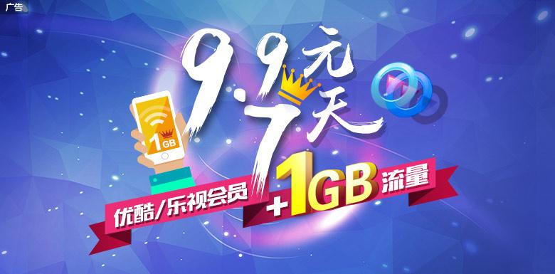 9.9元1GB视频流量包