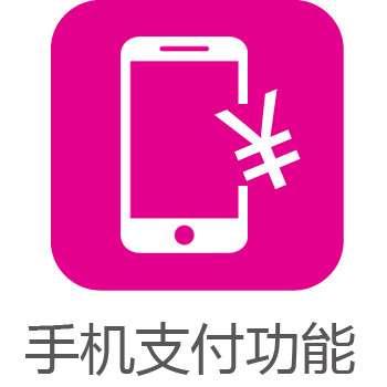【中国移动】手机支付 - 移动商城