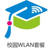 校园WLAN套餐