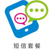 4G短信包