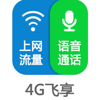 【中国移动】4g飞享套餐 - 移动商城