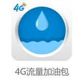 4G流量加油包