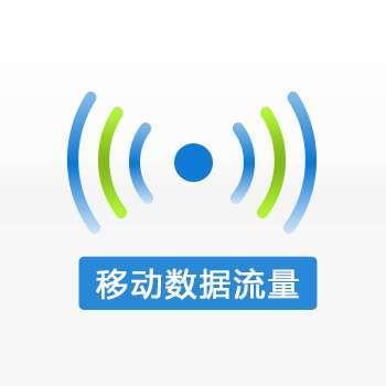 数据流量_【中国移动】数据流量加油包