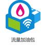 4G流量自动加油包