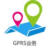 GPRS业务