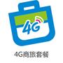 4G商旅套餐