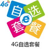 4G自选套餐