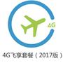 4G飞享套餐(2017版)