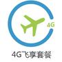 4G飞享套餐(2018版)