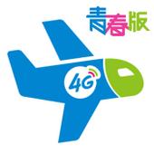 4G飞享套餐青春版