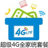 超级4G全家统(2017版)