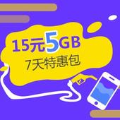 15元5G 7天特惠包