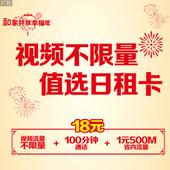 【河南省】日租卡