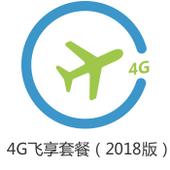 4G飞享套餐18元-588元(2018版)