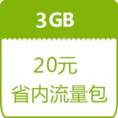 20元包3GB省内通用流量加油包