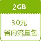 30元包2G省内通用流量